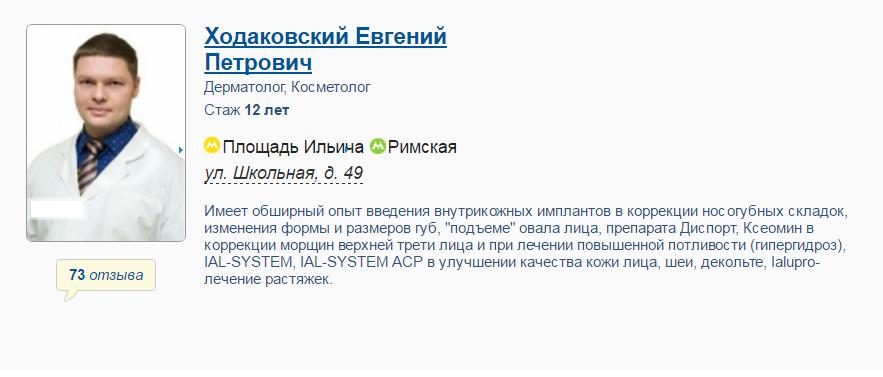Консультация дерматолога - 900 руб